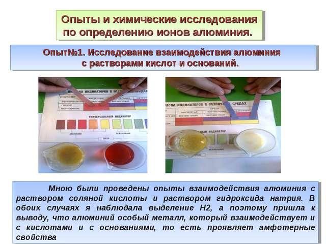 Опыт№1. Исследование взаимодействия алюминия с растворами кислот и оснований....