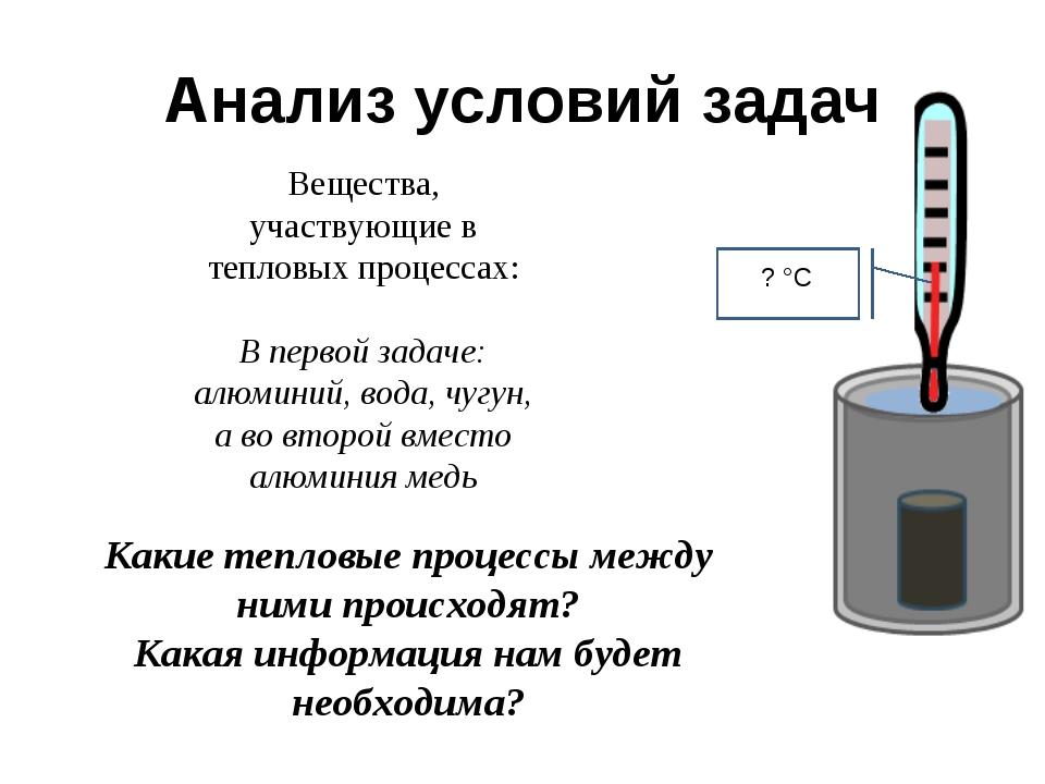 Анализ условий задач Вещества, участвующие в тепловых процессах: В первой зад...