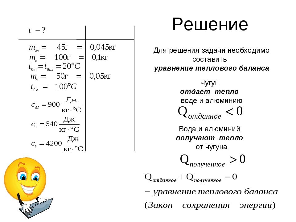Решение Для решения задачи необходимо составить уравнение теплового баланса Ч...