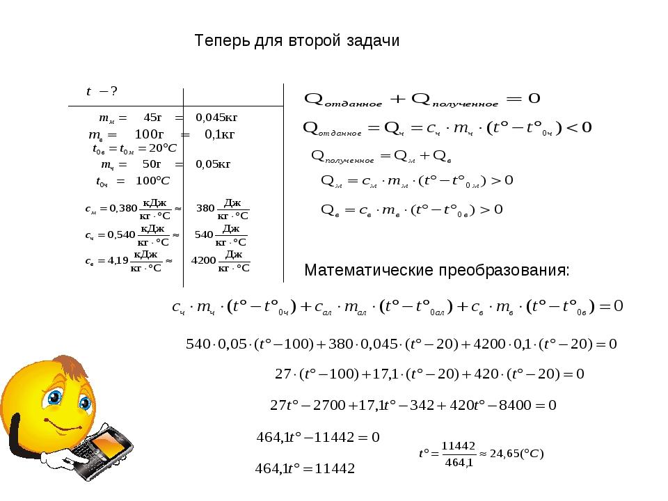 Теперь для второй задачи Математические преобразования:
