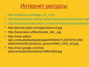 Интернет-ресурсы http://vneklasa.com/page_03_1.htm http://bochkameda.net/wp-c