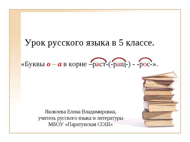 Урок русского языка в 5 классе. «Буквы о – а в корне –раст-(-ращ-) - -рос-»....