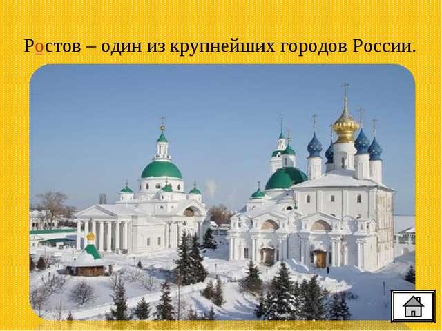 Ростов – один из крупнейших городов России.