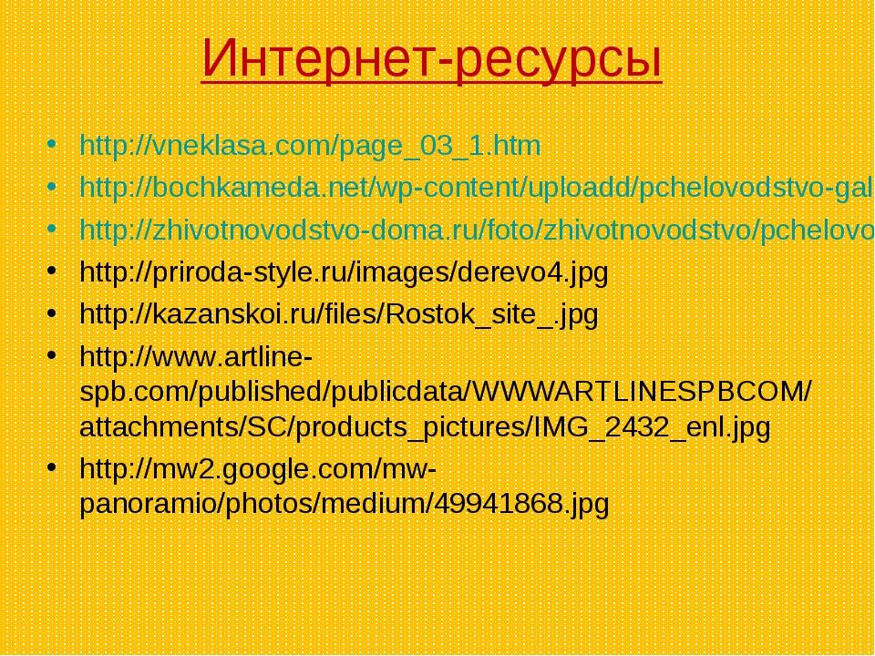 Интернет-ресурсы http://vneklasa.com/page_03_1.htm http://bochkameda.net/wp-c...