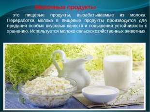 Молочные продукты это пищевые продукты, вырабатываемые из молока. Переработка