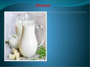 Молоко Один из самых главных пищевых продуктов. В нем содержатся все вещества