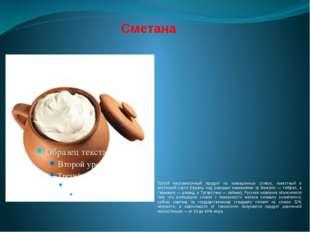 Густой кисломолочный продукт из заквашенных сливок, известный в восточной час
