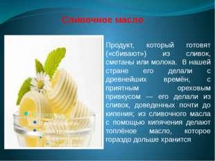 Продукт, который готовят («сбивают») из сливок, сметаны или молока. В нашей с