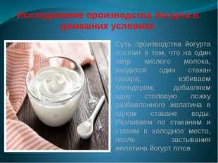 Исследование производства йогурта в домашних условиях Суть производства йогур