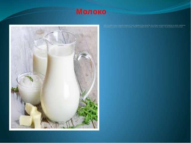 Молоко Один из самых главных пищевых продуктов. В нем содержатся все вещества...