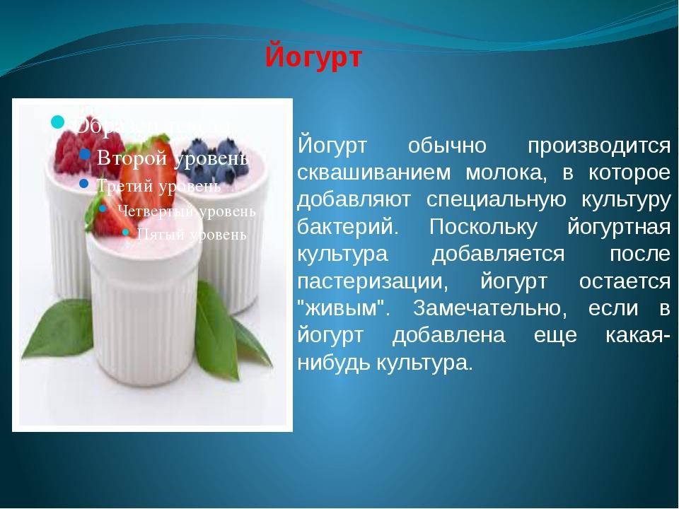 Йогурт обычно производится сквашиванием молока, в которое добавляют специальн...