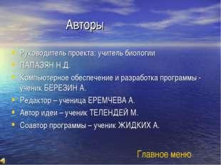 Авторы Руководитель проекта: учитель биологии ПАПАЗЯН Н.Д. Компьютерное обес