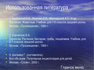Использованная литература 1. Быховский Б.Е., Козлова Е.В., Мончадский А.С. И