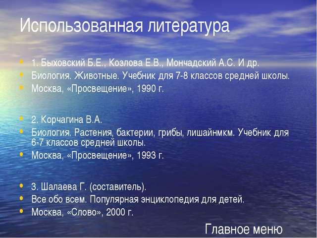 Использованная литература 1. Быховский Б.Е., Козлова Е.В., Мончадский А.С. И...