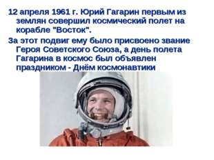 12 апреля 1961 г. Юрий Гагарин первым из землян совершил космический полет на