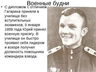 Военные будни С дипломом с отличием Гагарина приняли в училище без вступитель