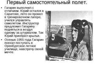 Первый самостоятельный полет. Гагарин выполнил с отличием. Юрий остался в Сар