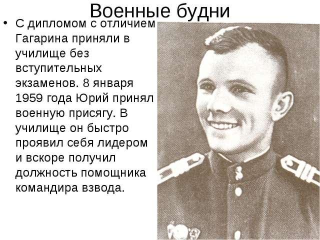 Военные будни С дипломом с отличием Гагарина приняли в училище без вступитель...