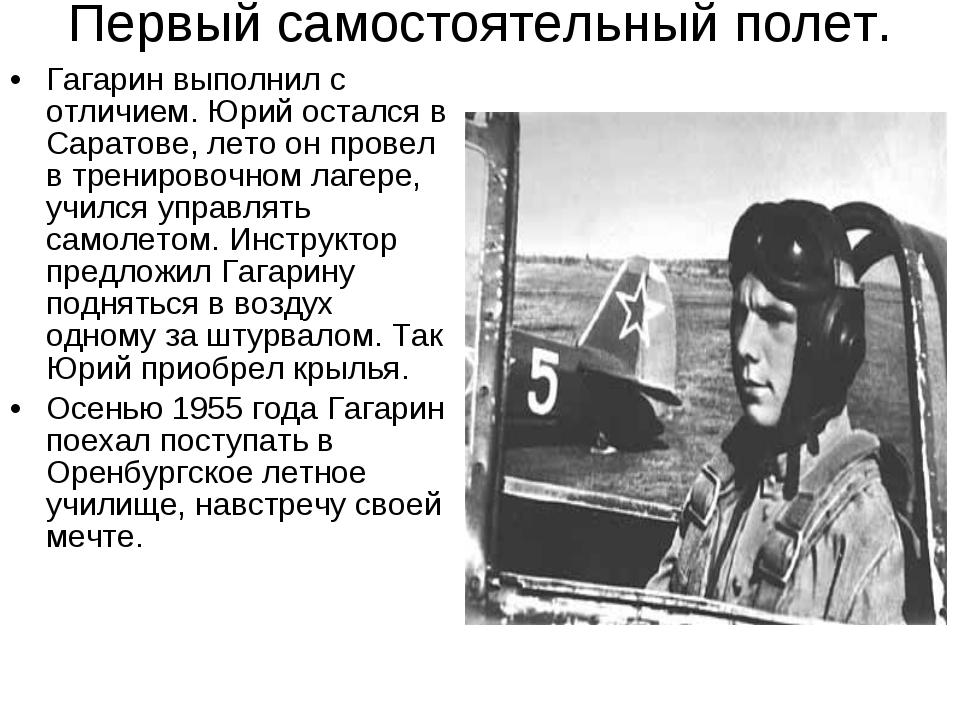 Первый самостоятельный полет. Гагарин выполнил с отличием. Юрий остался в Сар...