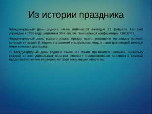 Из истории праздника Международный день родного языка отмечается ежегодно 21