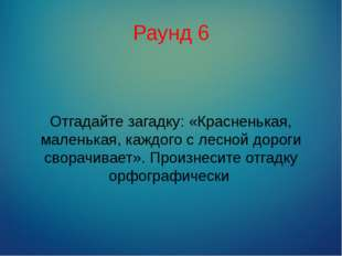 Раунд 6 Отгадайте загадку: «Красненькая, маленькая, каждого с лесной дороги с