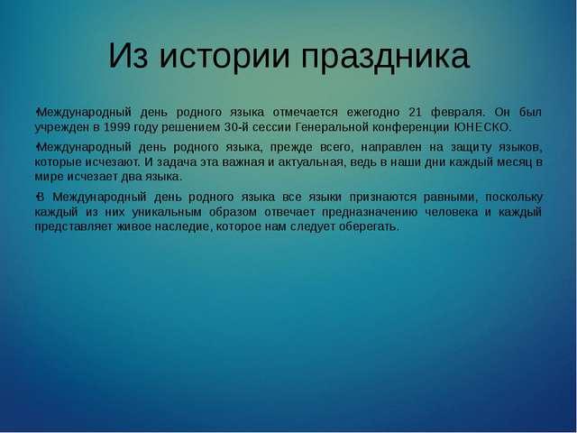 Из истории праздника Международный день родного языка отмечается ежегодно 21...