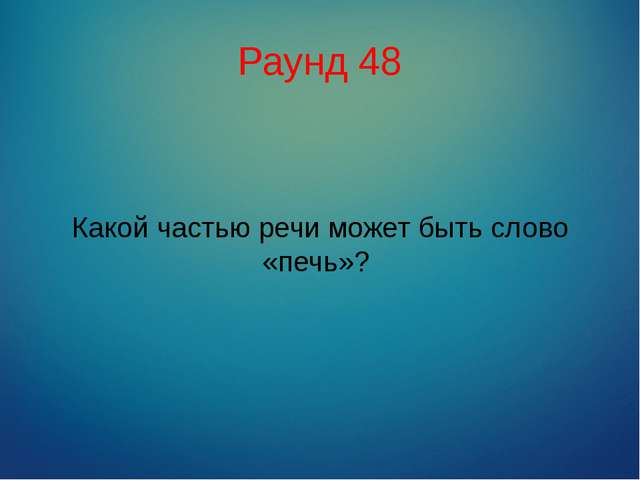 Раунд 48 Какой частью речи может быть слово «печь»?