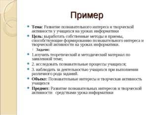 Пример Тема: Развитие познавательного интереса и творческой активности у учащ