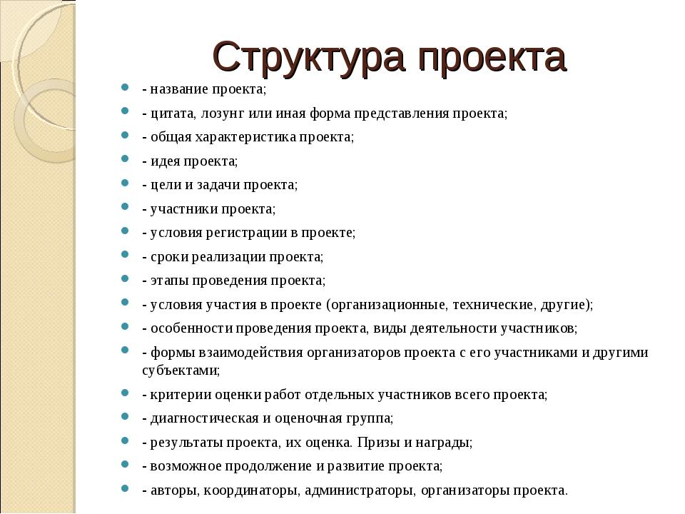 Структура проекта - название проекта; - цитата, лозунг или иная форма предст...