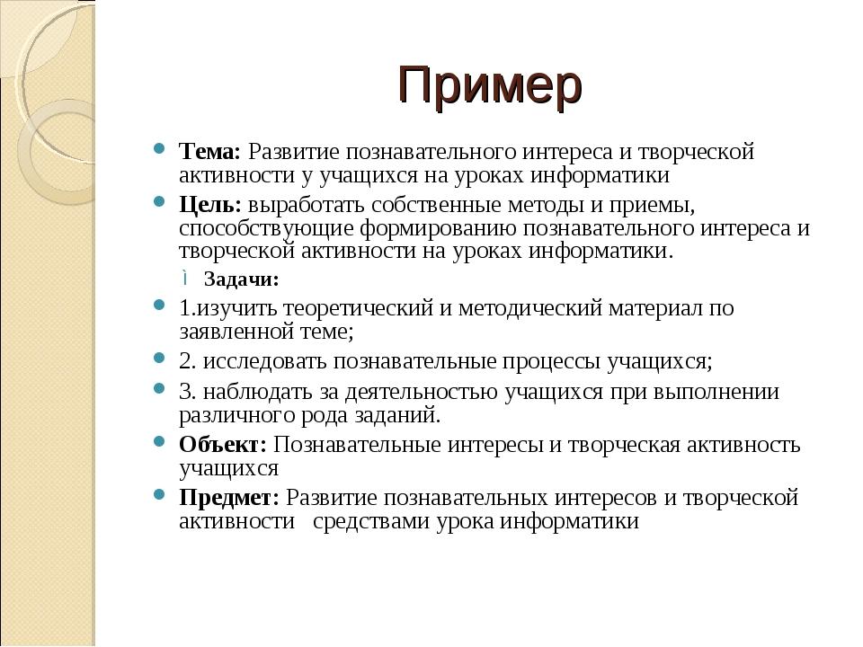 Пример Тема: Развитие познавательного интереса и творческой активности у учащ...