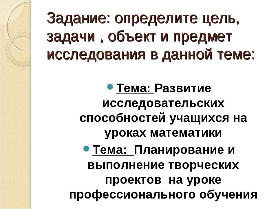 Задание: определите цель, задачи , объект и предмет исследования в данной те...