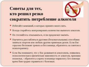 Советы для тех, кто решил резко сократить потребление алкоголя Избегайте комп