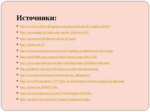 Источники: http://www.ua.all.biz/alkogolizm-avtorskoe-lechenie-do-3-dnej-s100