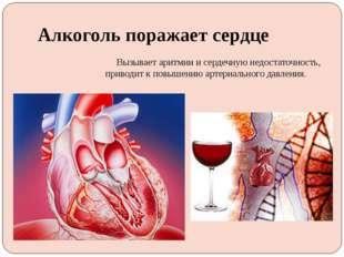 Алкоголь поражает сердце Вызывает аритмии и сердечную недостаточность, привод