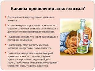 Каковы проявления алкоголизма? Болезненное и непреодолимое влечение к алкогол
