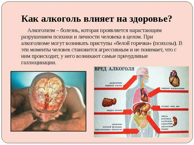 Как алкоголь влияет на здоровье? Алкоголизм – болезнь, которая проявляется на...