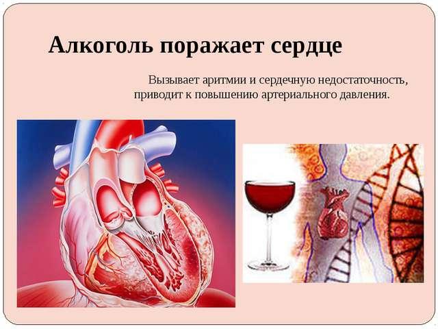 Алкоголь поражает сердце Вызывает аритмии и сердечную недостаточность, привод...
