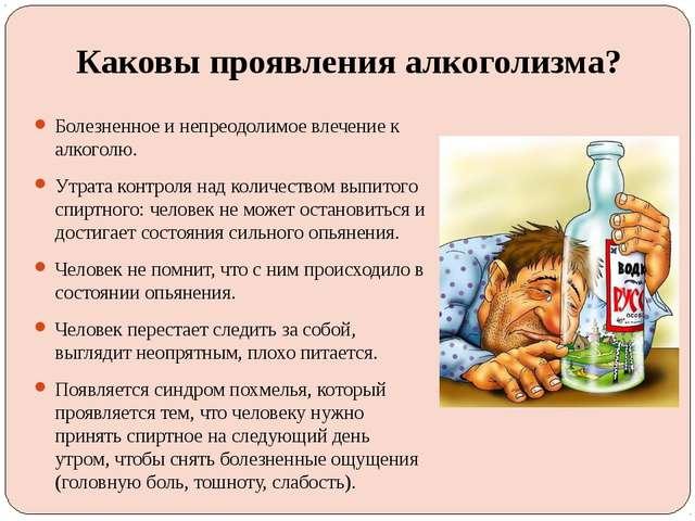 Каковы проявления алкоголизма? Болезненное и непреодолимое влечение к алкогол...