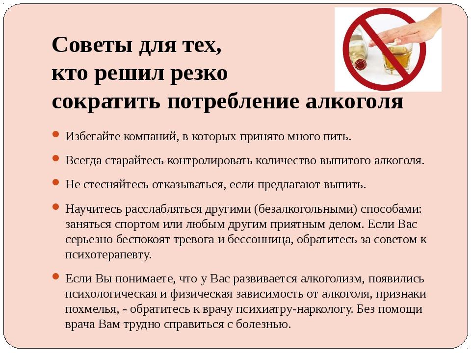 Советы для тех, кто решил резко сократить потребление алкоголя Избегайте комп...