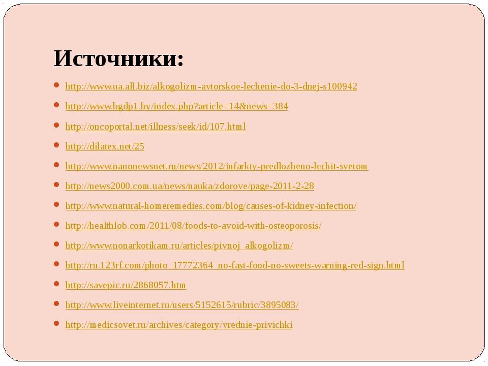 Источники: http://www.ua.all.biz/alkogolizm-avtorskoe-lechenie-do-3-dnej-s100...