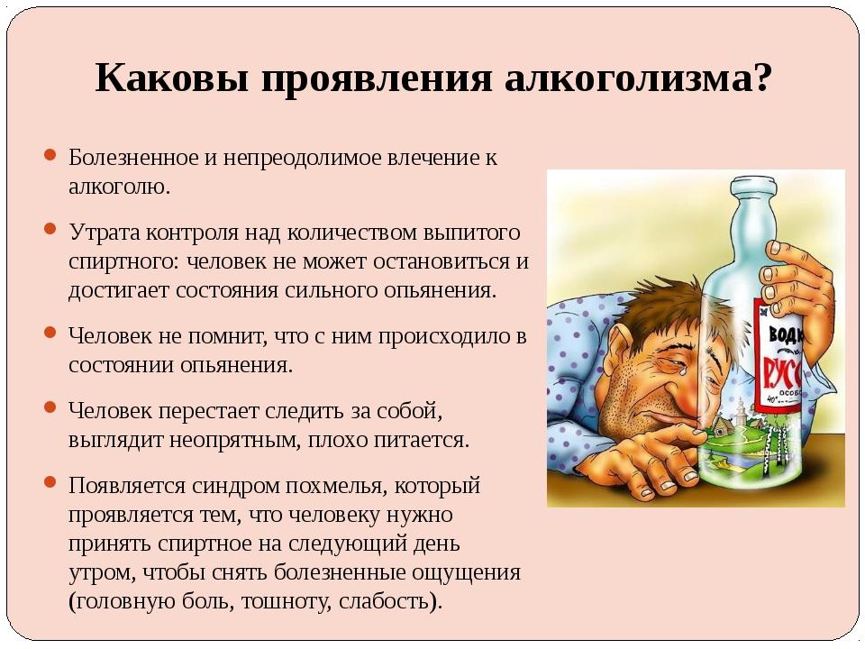 Признаки алкоголизма у женщин ранняя стадия