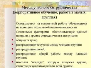 Метод учебного сотрудничества (корпоративное обучение, работа в малых группах