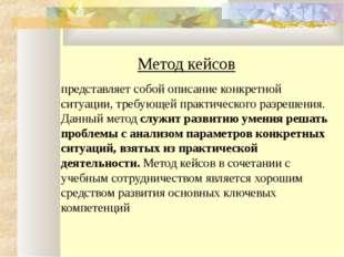 Метод кейсов представляет собой описание конкретной ситуации, требующей прак