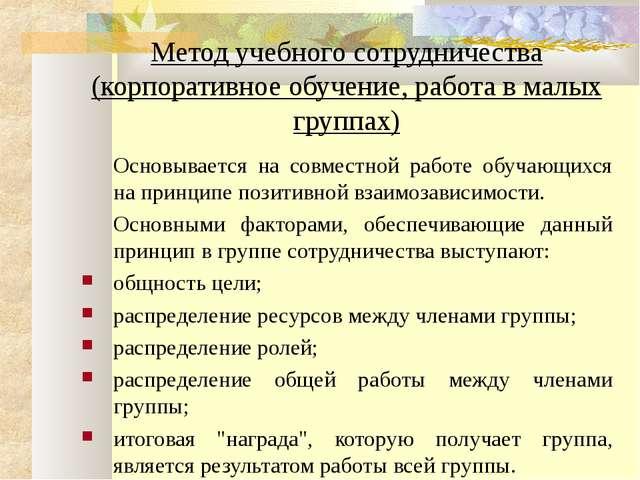 Метод учебного сотрудничества (корпоративное обучение, работа в малых группах...