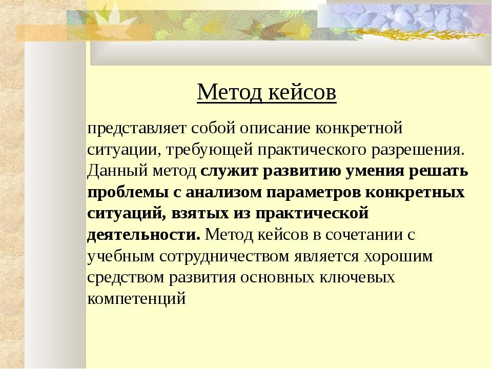 Метод кейсов представляет собой описание конкретной ситуации, требующей прак...