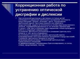 Коррекционная работа по устранению оптической дисграфии и дислексии При оптич