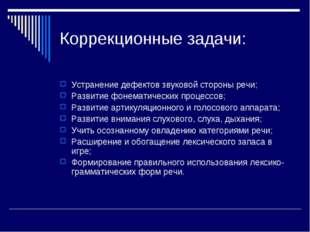 Коррекционные задачи: Устранение дефектов звуковой стороны речи; Развитие фон