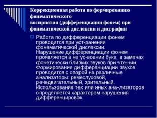 Коррекционная работа по формированию фонематического восприятия (дифференциац
