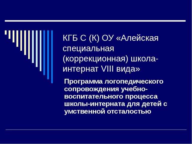 КГБ С (К) ОУ «Алейская специальная (коррекционная) школа-интернат VIII вида»...