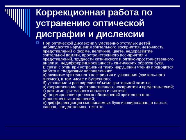 Коррекционная работа по устранению оптической дисграфии и дислексии При оптич...